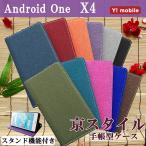 Android One X4 ケース カバー 手帳 手帳型 スタンド機能付き 和風 京スタイル X4ケース X4カバー X4手帳 X4手帳型 アンドロイドワン
