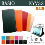 BASIO KYV32 ケース カバー KYV32 手帳 手帳型  au スマホケース KYV32ケース KYV32カバー ちょっと上質なカラーレザー ベイシオ  京セラ