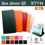 Qua phone QZ KYV44 ケース カバー KYV44 手帳 手帳型 ちょっと上質なカラーレザー KYV44ケース KYV44カバー KYV44手帳 KYV44手帳型 キュアフォン QZ