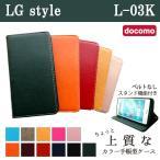 LG style L-03K  ケース カバー L03K 手帳 手帳型 ちょっと上質なカラーレザー L-03Kケース L-03Kカバー L-03K手帳 L-03K手帳型 LG スタイル