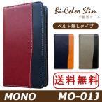MONO MO-01J ケース カバー MO01J 手帳 手帳型 バイカラースリム MO01Jケース MO01Jカバー MO01J手帳 MO01J手帳型 モノ