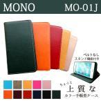 MONO MO-01J ケース カバー MO01J 手帳 手帳型 ちょっと上質なカラーレザー MO01Jケース MO01Jカバー MO01J手帳 MO01J手帳型 モノ