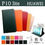 P10lite ケース カバー 手帳 手帳型 P10lite ちょっと上質なカラーレザー P10liteケース P10liteカバー HUAWEI Huawei ファーウェイ P10 lite