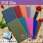 P10lite ケース カバー 手帳 手帳型 P10lite スタンド機能付き 和風 京スタイル P10liteケース P10liteカバー HUAWEI Huawei ファーウェイ P10 lite