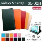 ショッピングgalaxy s7 edge ケース Galaxy S7 edge SC-02H ケース カバー SC02H 手帳 手帳型 ちょっと上質なカラーレザー SC02Hケース SC02Hカバー SC02H手帳 SC02H手帳型 ギャラクシー S7 エッジ