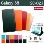 Galaxy S8 SC-02J ケース カバー 手帳 手帳型 SC02J ちょっと上質なカラーレザー SC02Jケース SC02Jカバー 手帳 手帳型 ギャラクシー S8 ドコモ docomo