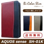 送料無料 AQUOS sense SH-01K 手帳型 ケース カバー