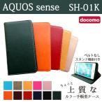 AQUOS sense SH-01K ケース カバー SH01K 手帳 手帳型 ちょっと上質なカラーレザー SH01Kケース SH01Kカバー SH01K手帳 SH01K手帳型 アクオス センス