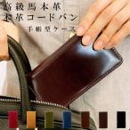 ZenFone ゼンフォン ケース カバー 手帳 手帳型 馬 本革 コードバン  スマホケース スマホカバー
