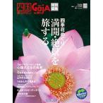 四国旅マガジンGajA052号 2012年発刊