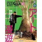 四国旅マガジンGajA056号 2013年発刊