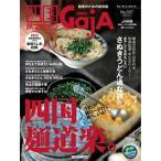 四国旅マガジンGajA057号「四国麺道楽。」 2013年発刊