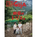 四国旅マガジンGajA061号「四国のトリコ。」2014年発刊