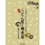 四国旅マガジンGajA MOOK「四国のうどん屋・蕎麦屋」2015年発刊