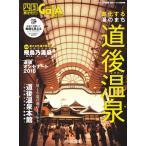 四国旅マガジンGajA MOOK 「進化する湯のまち 道後温泉」