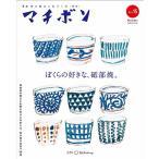 マチボン 愛媛vol.15 「ぼくらの好きな、砥部焼。」
