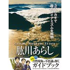 Great Nature Story 肱川あらし