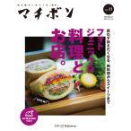 マチボンvol.11「フォトジェニックな料理とお店。」