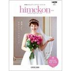 himekon 2018【- ヒメコン - WEDDING IMAGEBOOK EHIME】