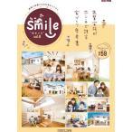 "Smile ""住まいる""  vol.8"