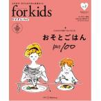 マチボン for kids vol.2