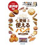 タウン情報まつやまMOOK「愛媛使えるパン屋の本」