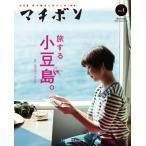 マチボン 小豆島vol.1