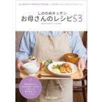 しののめキッチン お母さんのレシピ53