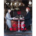 マチボン 愛媛vol.12「ぼくらの松山グルメ」
