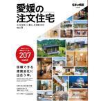 愛媛の注文住宅 - 住まいと暮らしの年鑑 2020 -