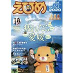 愛媛県公式  観光・レジャーガイドブックえひめ2020