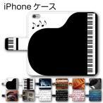 iPhoneケース 手帳型 音楽 ピアノ 猫 ギター ヘッドフォン 楽譜