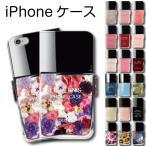 iPhoneケース 手帳型 マニキュア 花柄 ヒョウ柄 宇宙柄