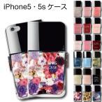 iPhone SE iPhone5・5s ケース 手帳型 マニキュア 花柄 ヒョウ柄 宇宙柄