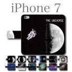 iPhone7 ケース 手帳型 宇宙 星 銀河 月 地球 宇宙飛行士