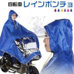 レインポンチョ レインコート 自転車 サイクル レイングッズ 雨具 雨用ウェア 男女兼用【送料無料翌日配達】