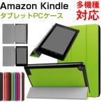 Amazon Kindle Fire7(2015/2017/2018/2019)/HD8(2016/2017/2018/2020)/HD8 Plus(2020) /HD10(2017/2019) PUレザーケース 【送料無料翌日配達】 5のつく日セール
