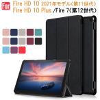 Fire HD 10 2021年モデル(第11世代)用ケース タブレットケース 【送料無料翌日配達】 週末セール