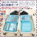旅行収納ポーチ6点セット アレンジケース 衣類収納ケース 旅行バッグ バッグ トラベル ポーチ  【送料無料翌日配達】