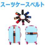 キャリーケースベルト スーツケースベルト 固定ベルト ダイヤルロック機能付き【送料無料翌日配達】