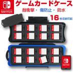 Nintendo Switch ゲームカードケース 16枚収納可能 耐衝撃 傷防止 防水 スイッチ ゲームカードケース【送料無料翌日配達】
