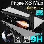 Yahoo!spdshopiPhone XS Max 6.5インチ液晶保護フィルム 強化ガラス ガラスフィルム 9H ゆうパケット送料無料 週末セール