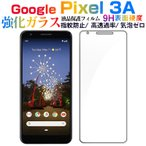Google Pixel3aガラスフィルム 2.5Dラウンドエッジ 衝撃吸収 フィルム 【送料無料翌日配達】