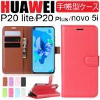 HUAWEI P20 Lite/P20 Plusケース 手帳型ケース PUレザーケース スタンドケース スマホケース 【送料無料翌日配達】