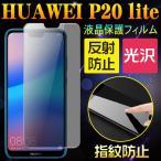 HUAWEI P20 lite液晶保護フィルム スマホ 液晶保護フィルム 光沢 反射防止 ゆうパケット送料無料 週末セール