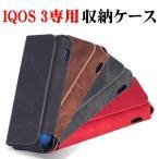 IQOS 3ケース アイコスケース アイコス3カバー カラビナ付き【送料無料翌日配達】