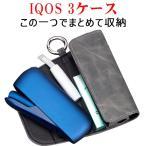IQOS 3ケース IQOS3まとめて収納可能 アイコス3カバー カラビナ付き アイコスケース【送料無料翌日配達】