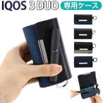 新型 IQOS 3 DUO用ケース アイコス 3 DUO ケース アイコス 3 デュオ対応 カバー【送料無料翌日配達】 5のつく日セール