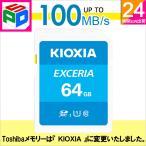 SDXCカード 64GB Kioxia(旧東芝メモリー) EXCERIA Class10 UHS-I U1 R:100MB/s 海外パッケージ ゆうパケット送料無料 5のつく日セール