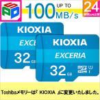 お買得2枚組 microSDHCカード 32GB Kioxia(旧東芝メモリー)CLASS10 UHS-I FULL HD対応 100MB/s 海外パッケージ ゆうパケット送料無料 5のつく日セール